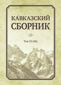 Дегоев В.В. (Под ред). Кавказский сборник  Том 12.