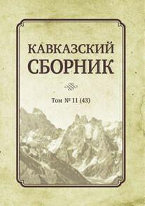 Дегоев В.В. (Под ред). Кавказский сборник  Том 11.