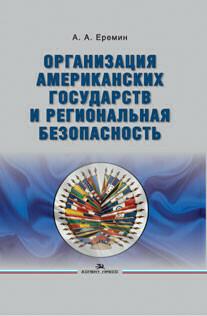 Еремин А. А. Организация американских государств и региональная безопасность.