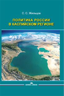Жильцов С.С. Политика России в Каспийском регионе.