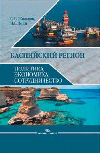 Жильцов С.С., Зонн И.С. Каспийский регион: политика, экономика,  сотрудничество.