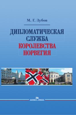 Зубов М. Г. Дипломатическая служба Королевства Норвегия.