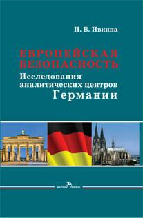 Ивкина Н. В. Европейская безопасность: Исследования аналитических центров Германии.