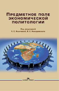Ильичева Л. Е. (Под ред). Предметное поле экономической политологии. Монография.