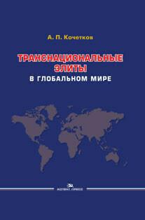 Кочетков А. П. Транснациональные элиты в глобальном мире.