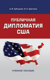 Кубышкин А.И., Цветкова Н.А. Публичная дипломатия США.