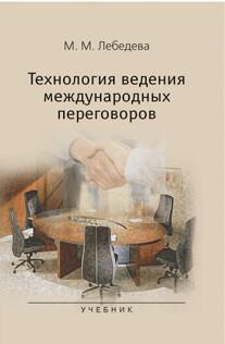 Лебедева М.М. Технология ведения международных переговоров.
