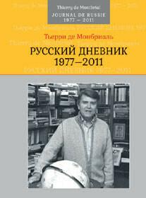 Монбриаль Т. Русский дневник: 1977–2011. Пер. с франц.