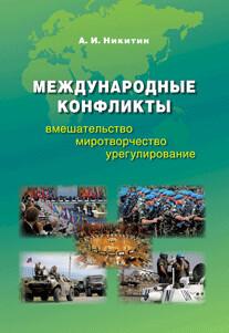 Никитин А. И. Международные конфликты: вмешательство, миротворчество, урегулирование.
