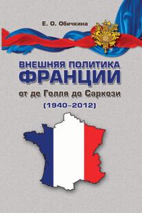 Обичкина Е.О. Внешняя политика Франции от де Голля до Саркози (1940-2012).