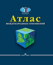 Окунев И. Ю. и др. Атлас международных отношений: пространственный анализ индикаторов мирового развития.