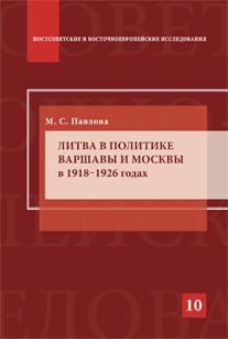 Павлова М.С. Литва в политике Варшавы и Москвы в 1918–1926 годах.