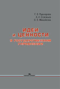 Пушкарева Г.В., Соловьев А.И., Михайлова О.В. Идеи и ценности в государственном управлении.