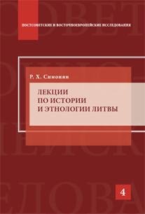 Симонян Р.Х. Лекции по истории и этнологии Литвы.