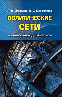 Сморгунов Л.В., Шерстобитов А.С. Политические сети. Теория и методы анализа.