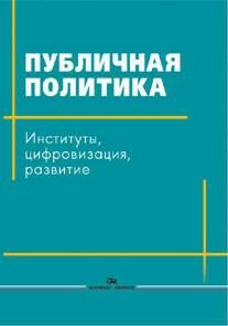 Сморгунов Л.В. (Под ред). Публичная политика: Институты, цифровизация, развитие.