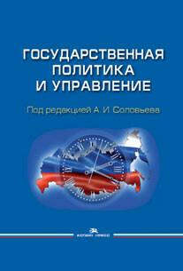 Соловьев А.И. (Под ред). Государственная политика и управление.
