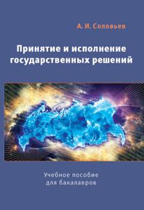 Соловьев А.И. Принятие и исполнение государственных решений.