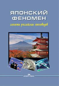 Стрельцов Д.В. (Под ред). Японский феномен глазами российских японоведов.