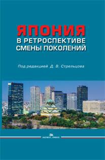 Стрельцов Д.В. (Под ред). Япония в ретроспективе смены поколений. Научное издание.