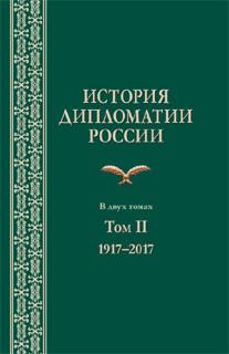 Торкунов А.В., Панов А.Н. (Под ред). История дипломатии России: В 2-х тт. Том II:  1917-2017.
