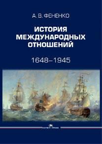 Фененко А. В. История международных отношений: 1648–1945.