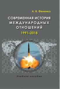 Фененко А. В. Современная история международных отношений: 1991–2018.