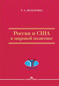 Шаклеина Т. А. Россия и США в мировой политике.