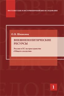 Шишкина О.В. Внешнеполитические ресурсы. Россия и ЕС на пространстве