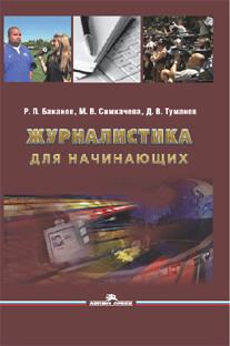 Баканов Р.П., Симкачева М.В., Туманов Д.В. Журналистика для начинающих.