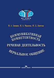 Зимняя И. А.,(Под ред) Мазаева И. А., Лаптева М.Д. Коммуникативная компетентность, речевая деятельность, вербальное общение.
