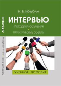 Кодола Н.В. Интервью. Методика обучения. Практические советы.