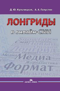 Кульчицкая Д.Ю., Галустян А.А. Лонгриды в онлайн-СМИ: особенности и технология создания.