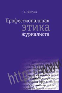 Лазутина Г.В. Профессиональная этика журналиста.
