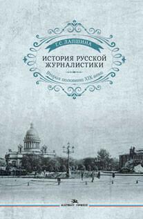 Лапшина Г. С. История русской журналистики. Вторая половина ХIХ века.