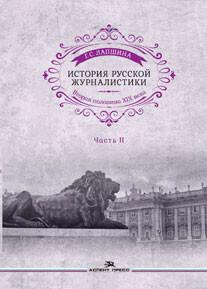 Лапшина Г. С. История русской журналистики. Вторая половина ХIХ века. Часть II.