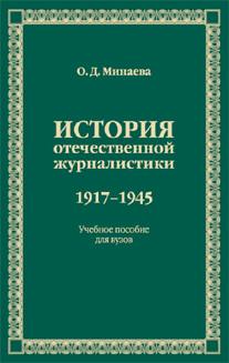 Минаева О.Д. История отечественной журналистики. 1917–1945.