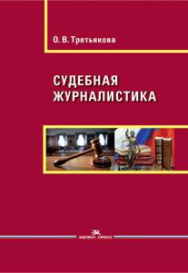 Третьякова О. В. Судебная  журналистика. Учебное пособие. Гриф УМС.