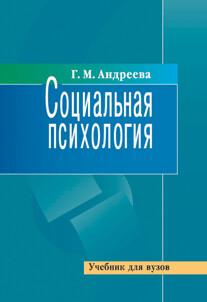 Андреева Г.М. Социальная психология. Учебник.