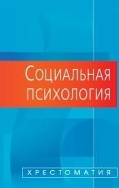 Белинская Е.П., Тихомандрицкая О.А. Социальная психология. Хрестоматия