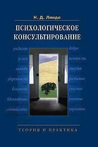 Линде Н.Д. Психологическое консультирование:Теория и практика.