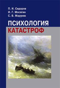 Сидоров П. И., Мосягин И. Г., Маруняк С. В. Психология катастроф.