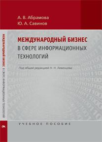 Абрамова А.В., Савинов Ю.А. Международный бизнес в области информационных технологий.