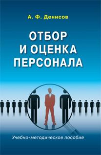 Денисов А.Ф. Отбор и оценка персонала.