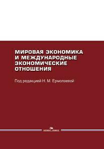 Ермолаева Н. М. (Под ред). Мировая экономика и международные экономические отношения.