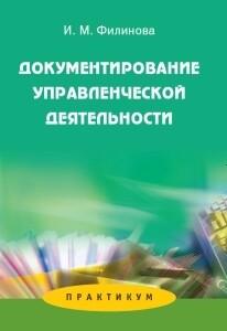 Филинова И.М. Документирование управленческой деятельности.