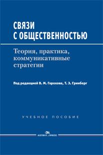 Горохов В.М., Гринберг Т.Э. (под ред). Связи с общественностью: Теория, практика, коммуникативные стратегии.