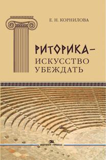 Корнилова Е. Н. Риторика — искусство убеждать. Своеобразие публицистики античного мира.