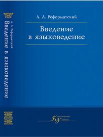 Реформатский А.А. Введение в языковедение.