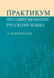 Рахманова Л.И. Суздальцева В.Н. Практикум по современному русскому языку: Морфология.